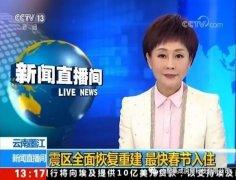 央视报道:轻钢助力云南灾后重建,力争春节入住