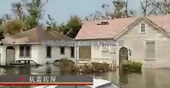 央视《走进科学》为您解读为什么轻钢别墅可以抗台风和地震