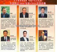 """号称地产界""""最强大脑""""的评选―中国房企2018年度CFO启幕"""