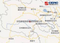 青海玉树州称多县发生5.3级地震!大自然又一次给大家提了个醒,