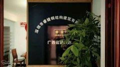 betway必威官网手机版轻钢别墅企业广西运营中心正式成立!