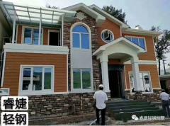 你家的轻钢别墅有点贵?